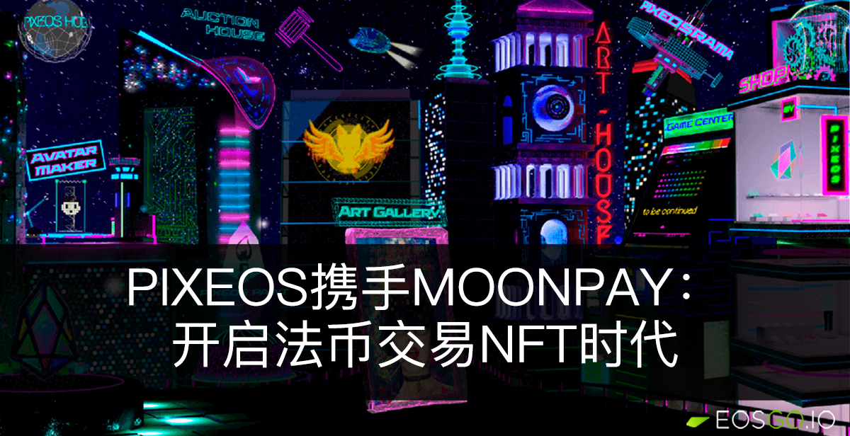 digital-art-more-accessible-with-pixeos-and-moonpay
