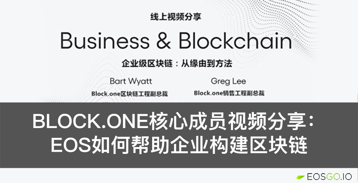 b1-core-memeber-how-eos-helps-enterprises-build-on-blockchain-cn