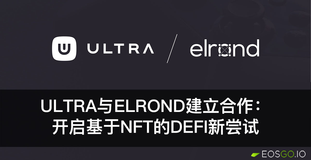 ultra-partners-with-elrond-for-new-nft-based-defi-cn