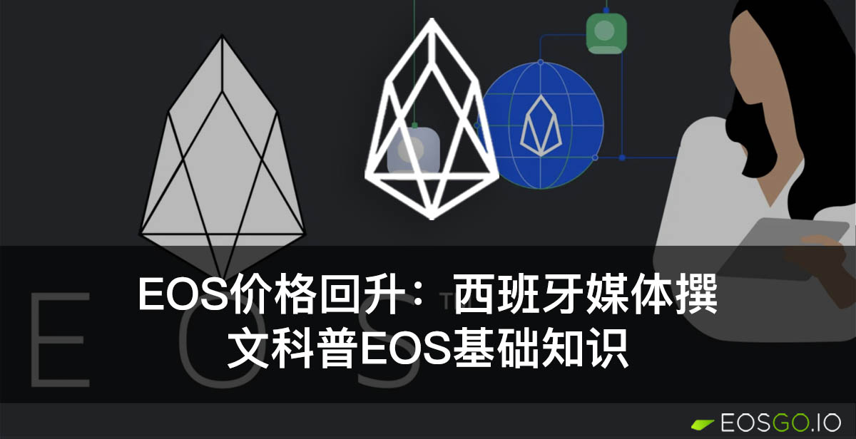 eos-price-rebound-more-attention-is-on-the-way