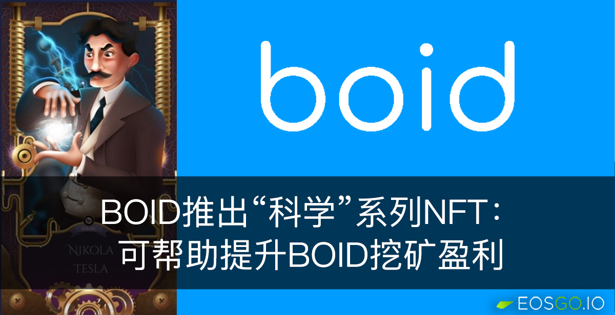 boid-launches-new-nft-cards-series-cn