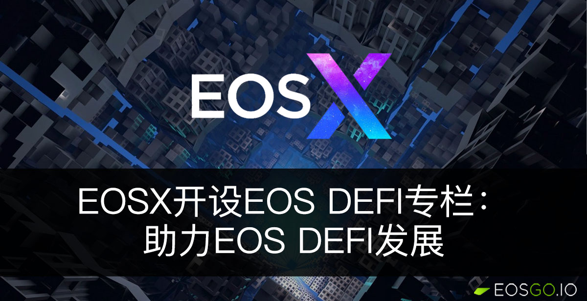 eosx-new-portal-for-eos-defi-projects-cn