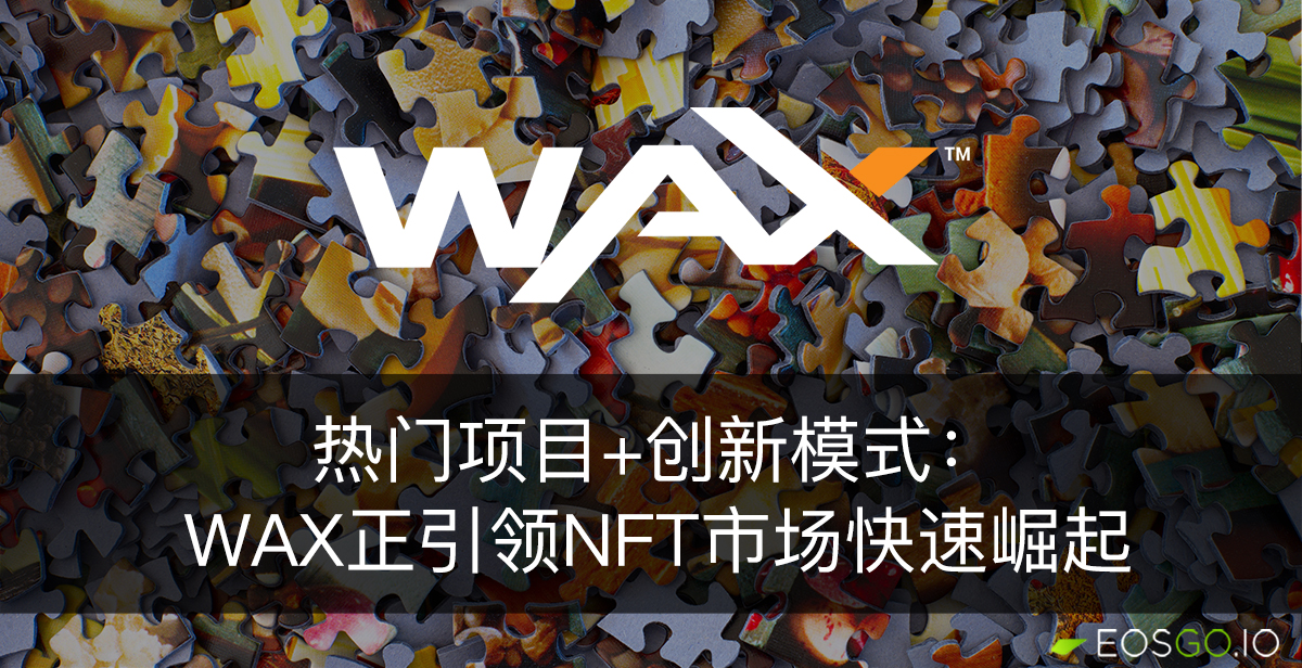 waxio-a-series-of-firsts-cn