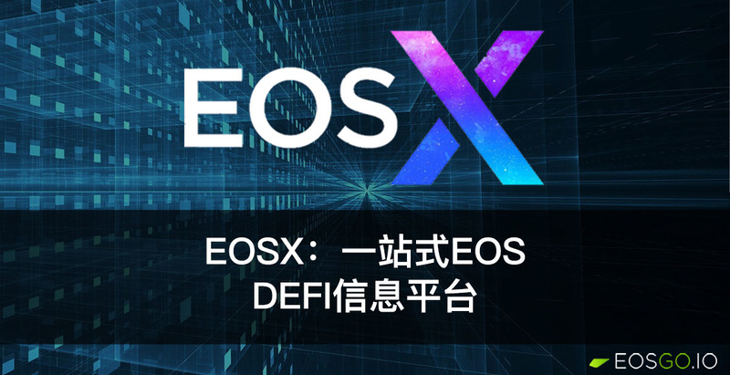 eosx-the-one-stop-eos-defi-portal-cn-medium