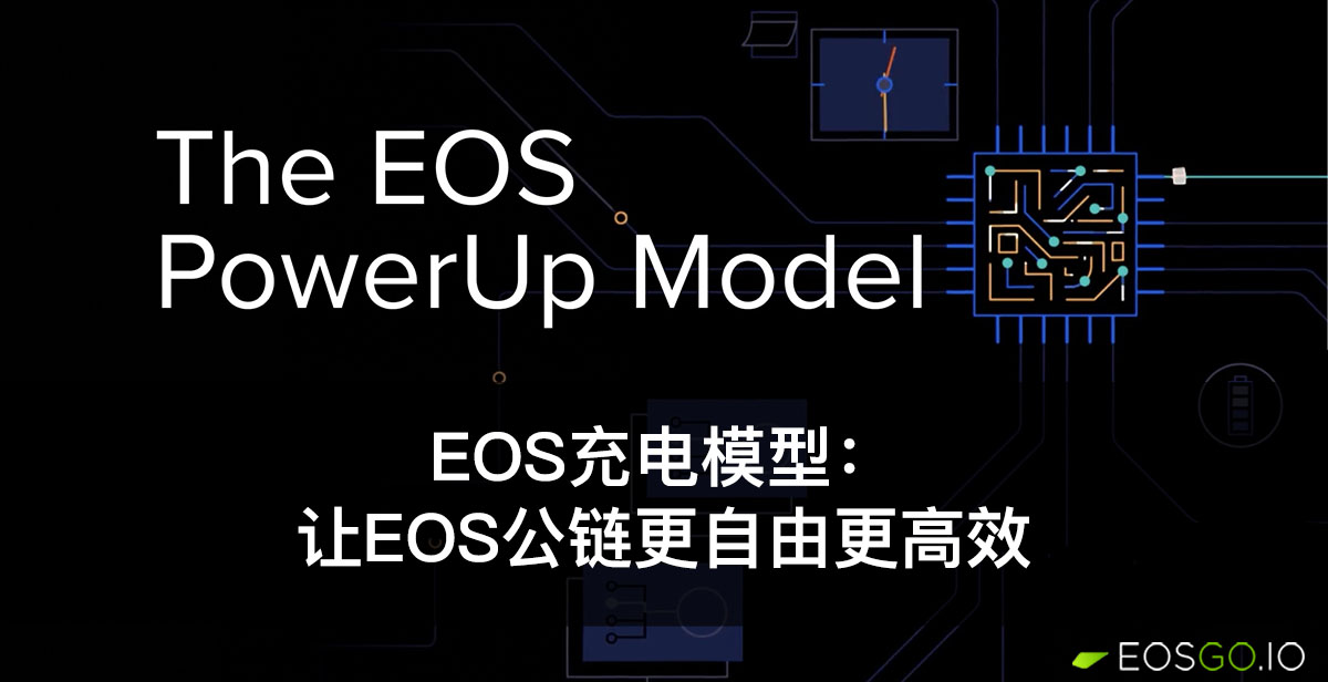 new-eos-resource-model-proposal-eos-powerup-model-cn