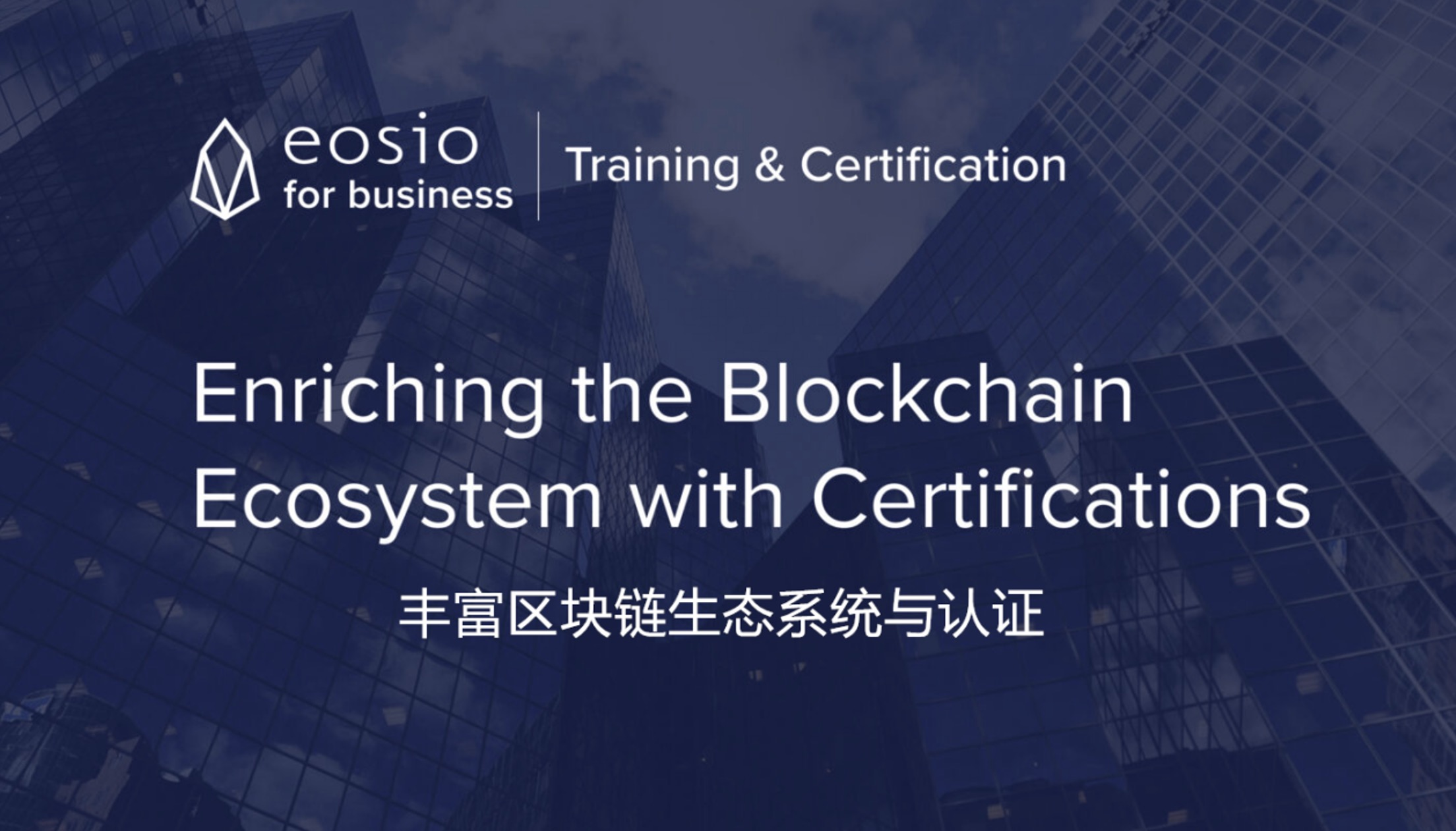 eosio-training