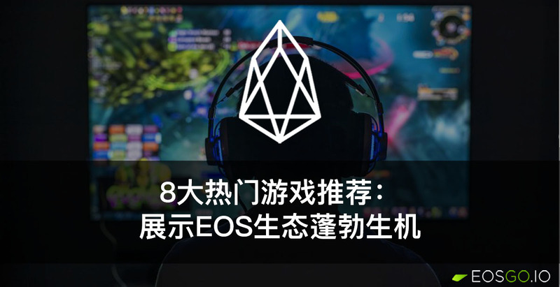 gaming-on-the-eos-blockchain-a-full-review-cn-medium