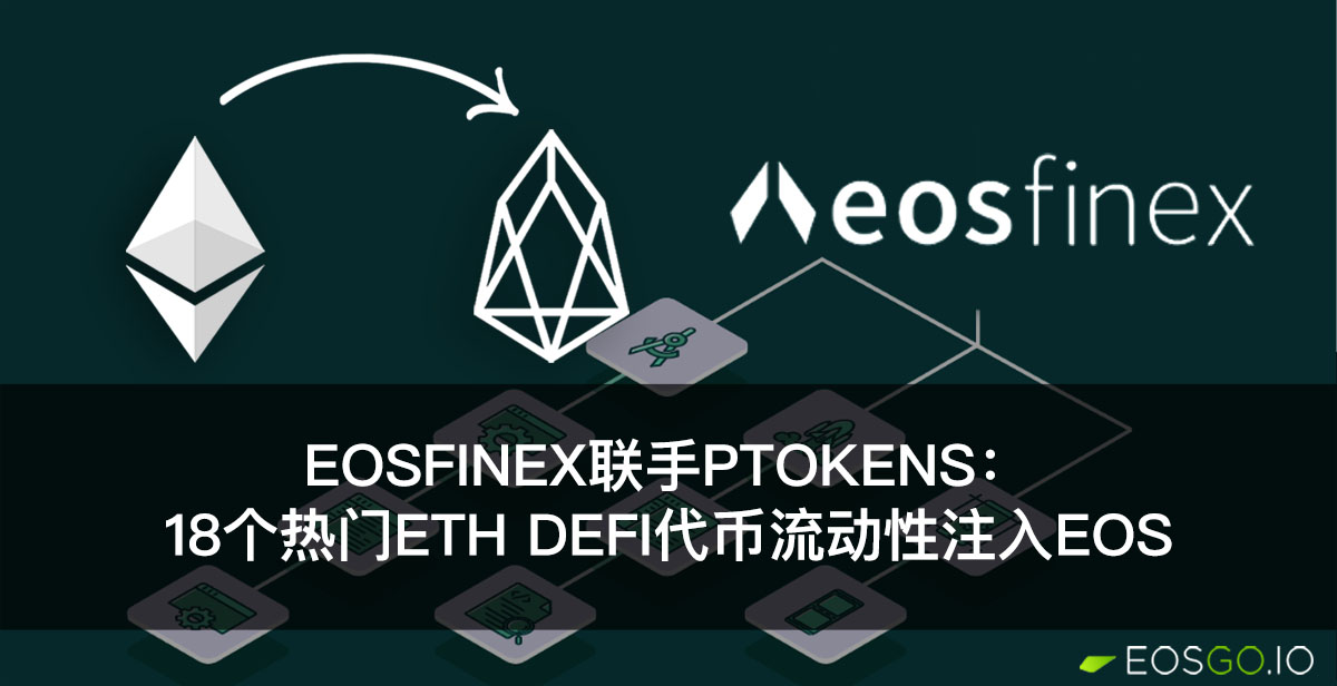 eosfinex-will-add-18-eth-defi-tokens-using-ptokens-cn