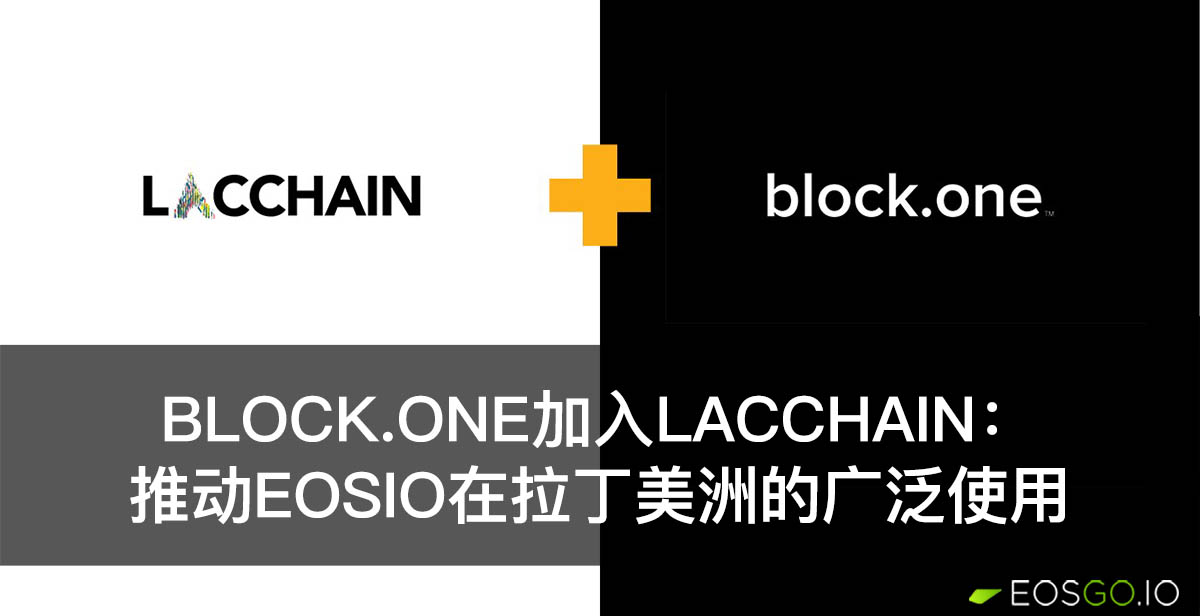 b1-joins-lacchain-to-promote-eosio-in-latin-america-cn