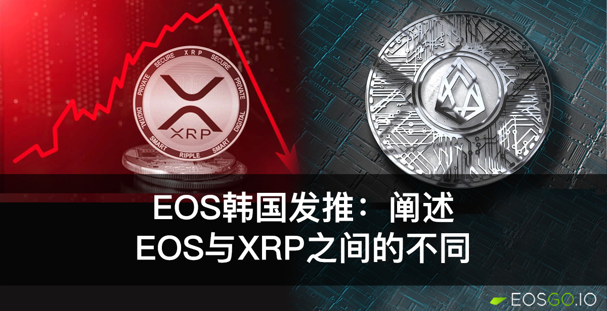 eos-korea-difference-between-eos-and-xrp-cn