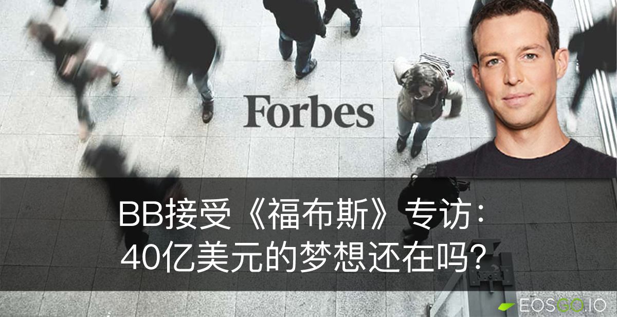 a-4b-dollar-dream-bb-interviewed-at-forbes-cn