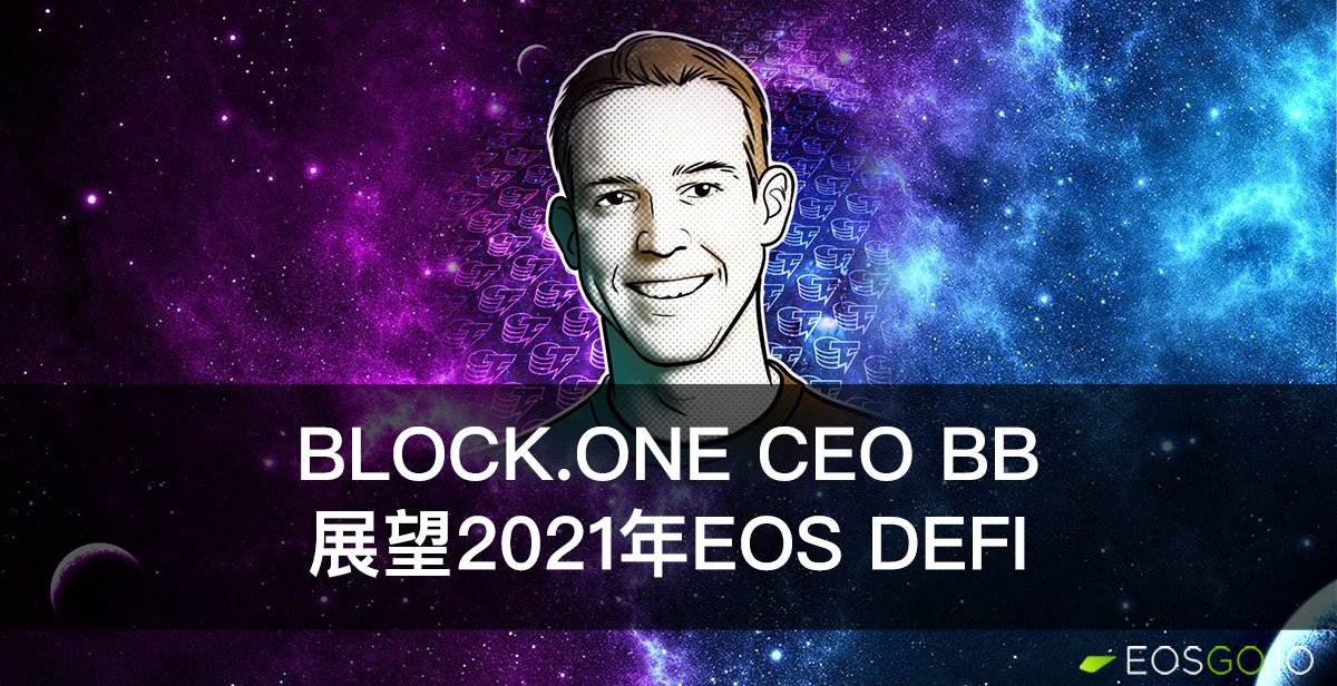 b1-ceo-bb-looks-ahead-to-eos-defi-2021-cn