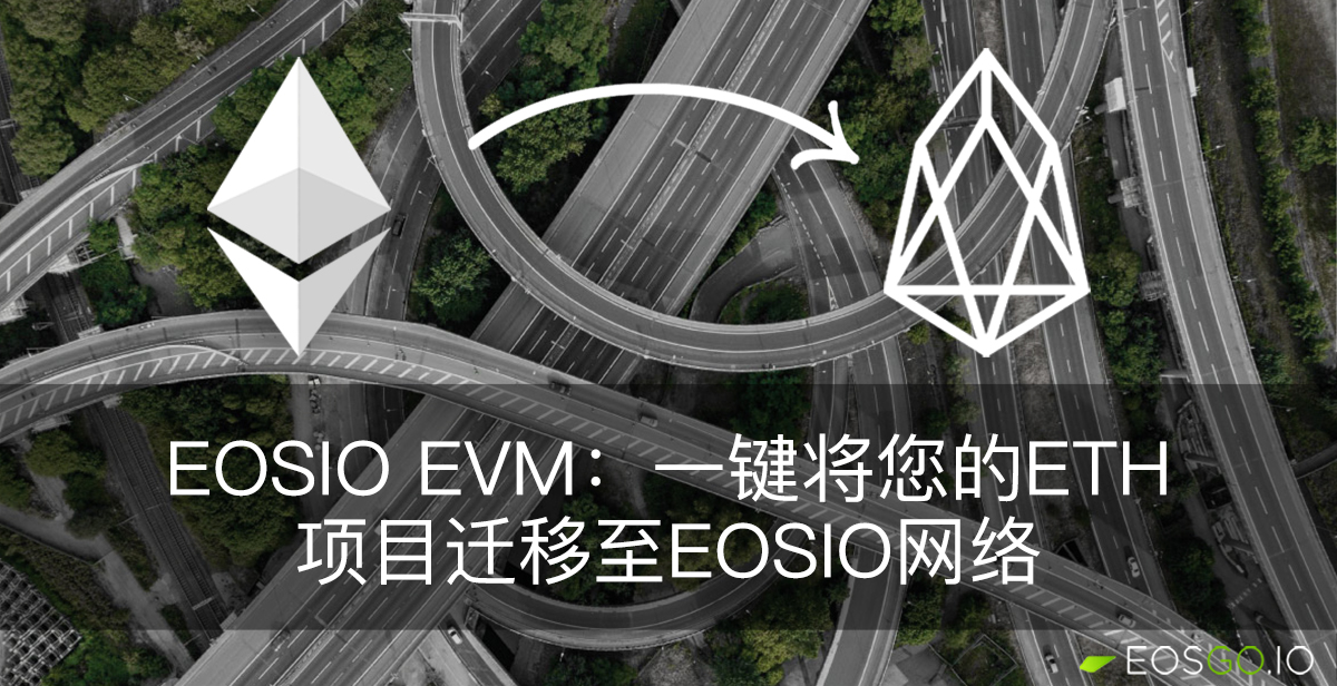 how-why-move-eth-project-to-eosio-cn