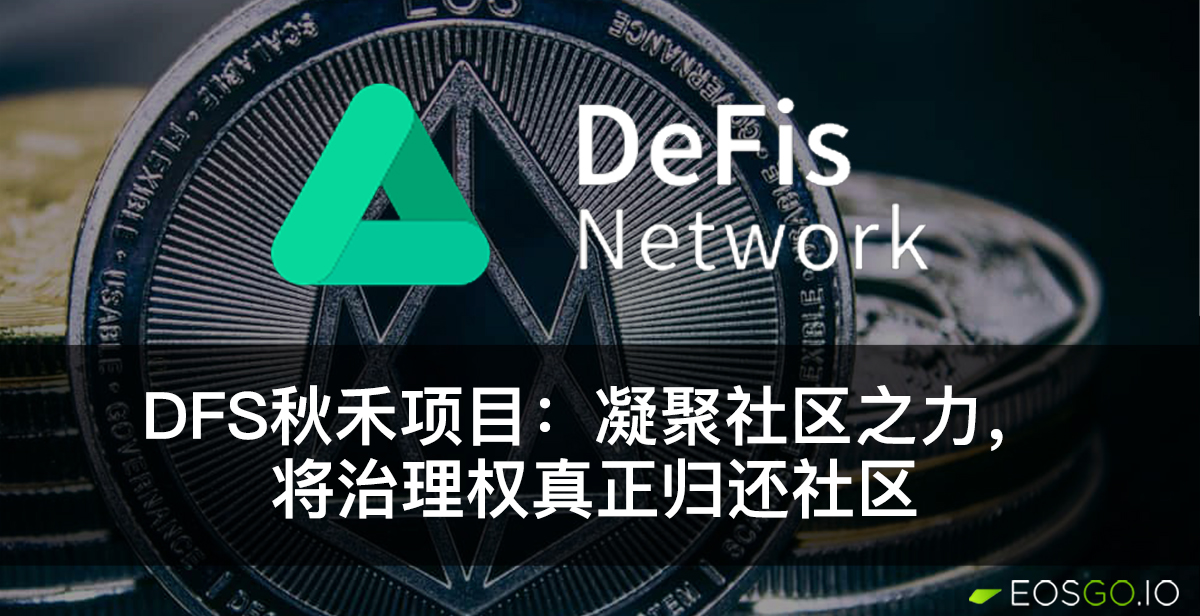 dfs-network-proxy-the-eos-second-largest-proxy-is-community-owned-cn