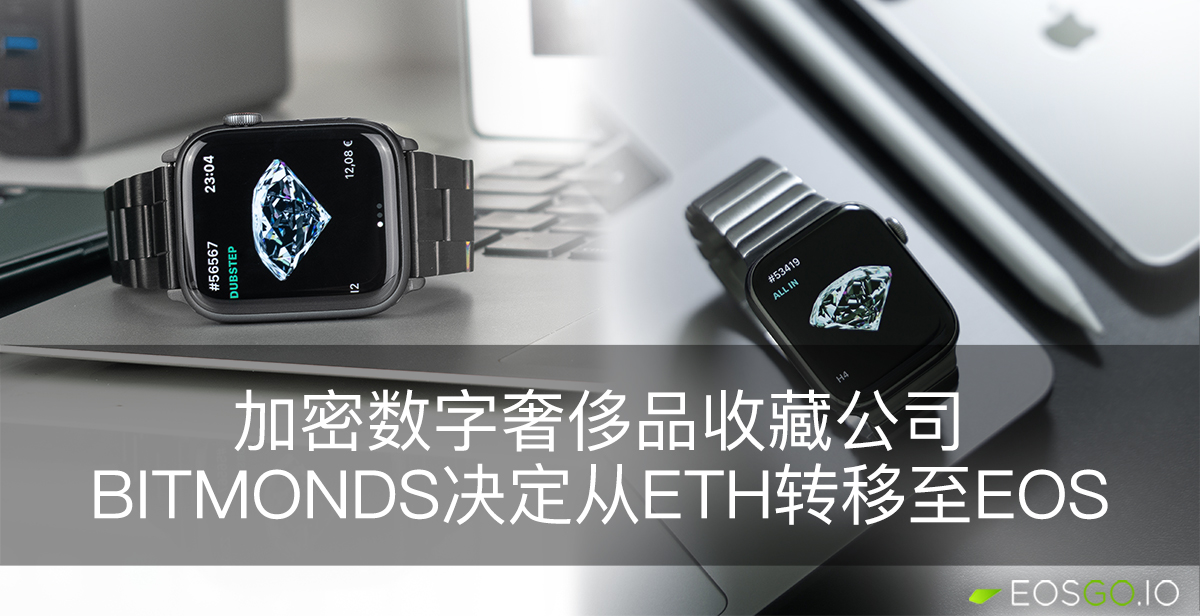 bitmonds-digital-luxury-moves-from-eth-to-eosio-cn