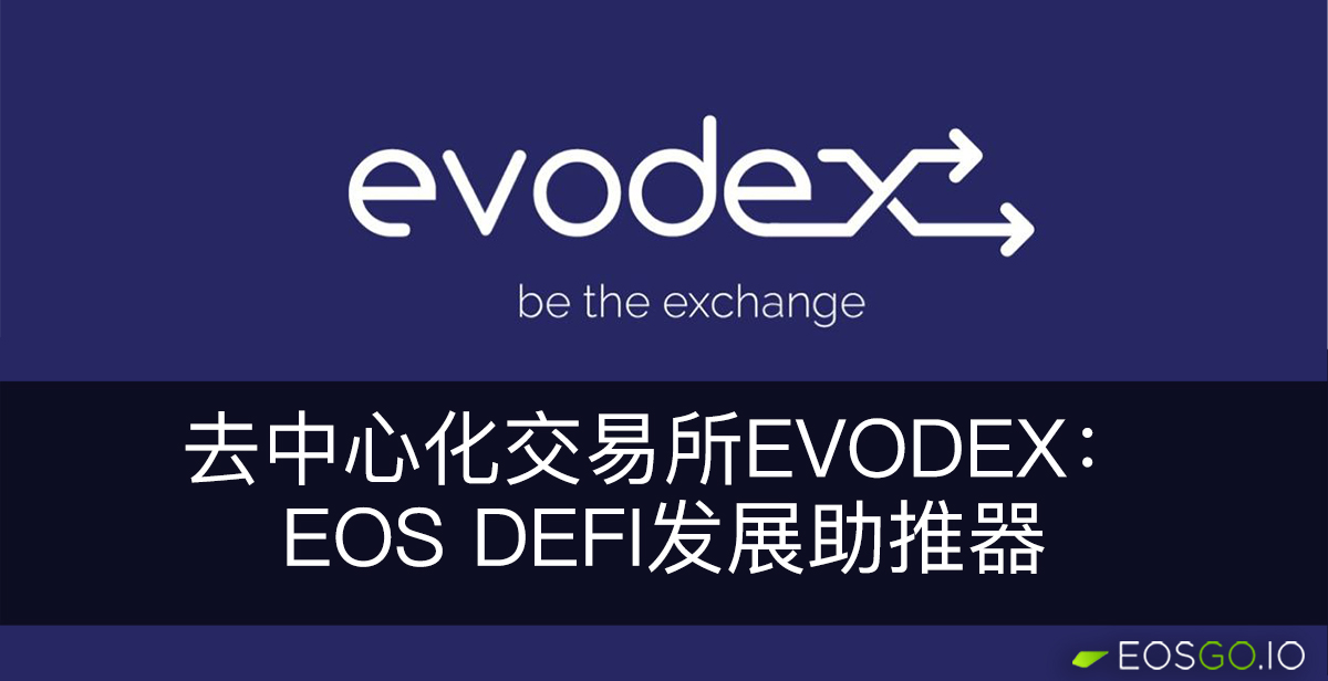 new-decentralized-exchange-on-eos-evodex