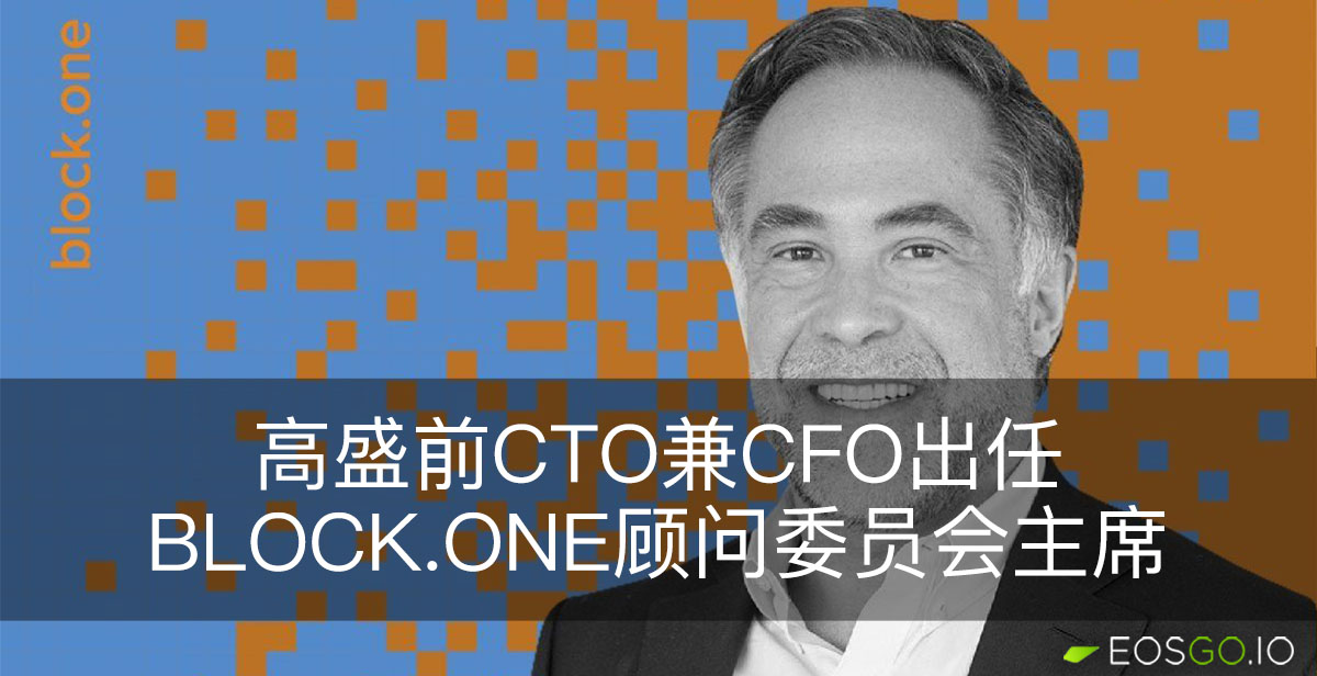 goldman-sachs-former-cto-joining-b1-advisory-board-cn