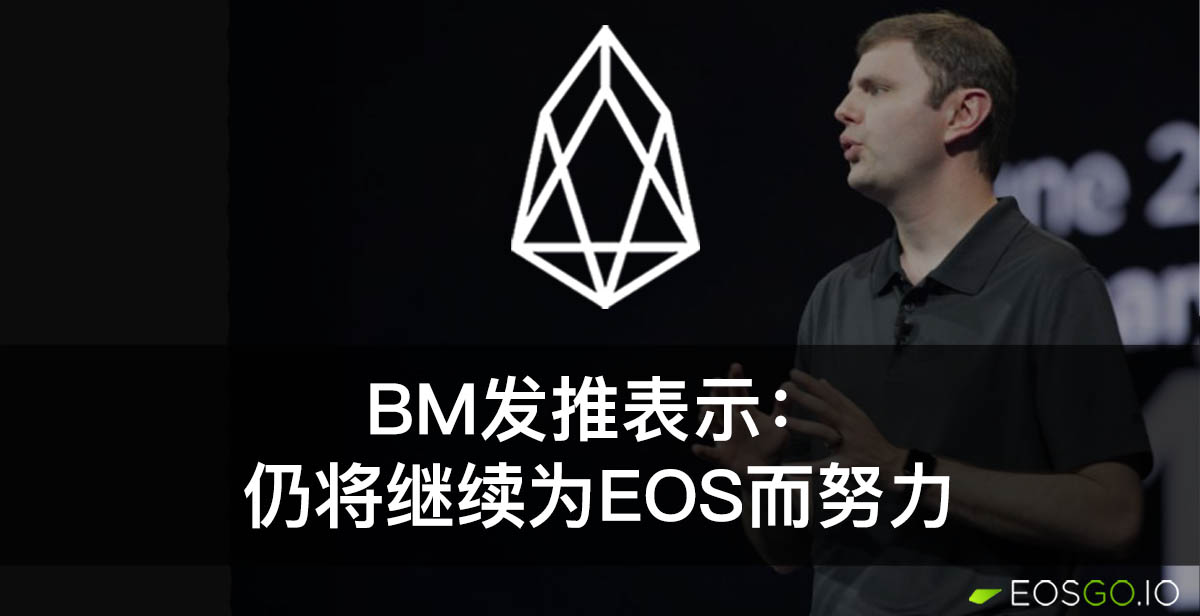 dan-larimer-will-continue-to-work-on-eos-cn