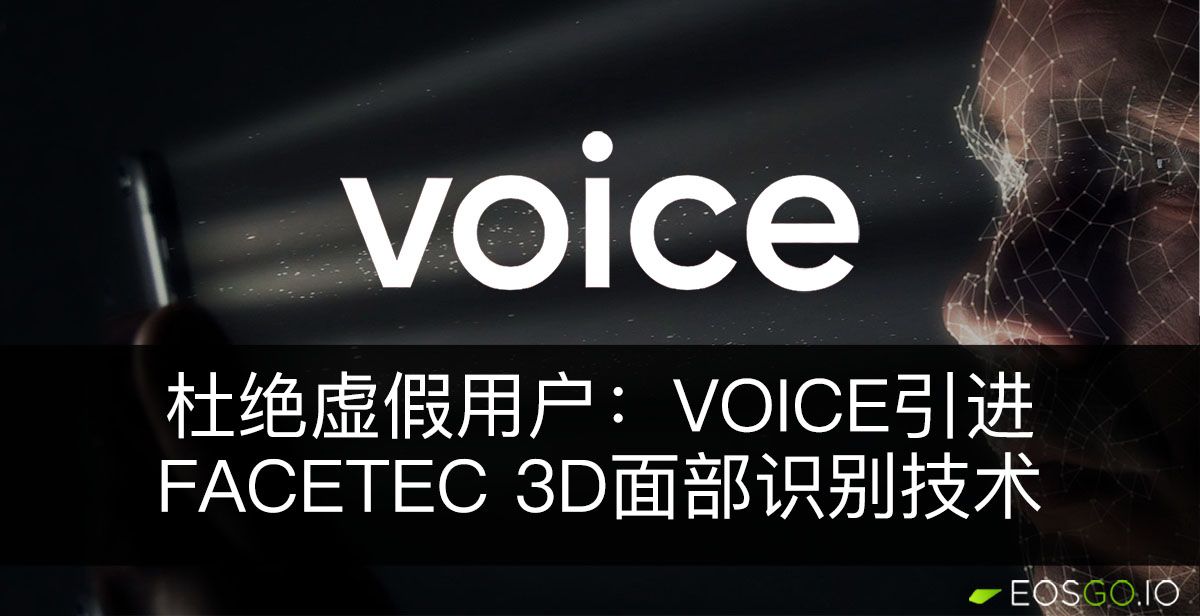 voice-new-3d-face-auth-solution-with-facetec-cn