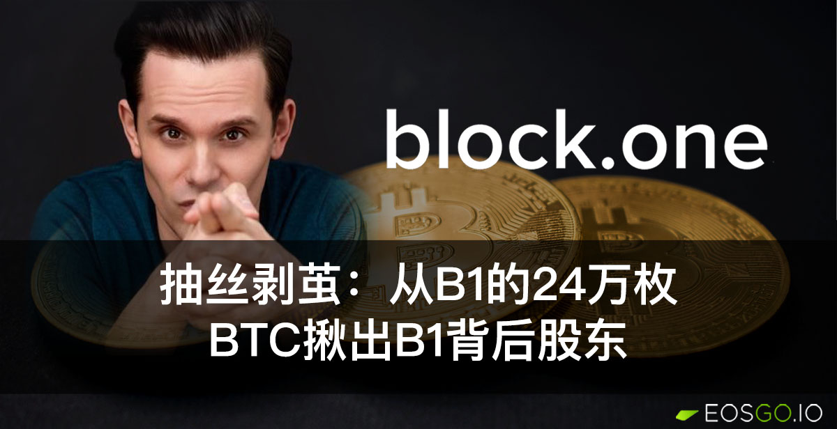 uncovering-the-shareholder-behind-blockone-cn