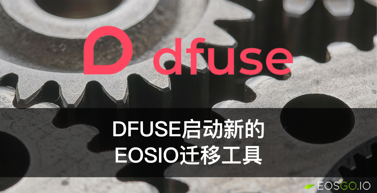 dfuse-launches-new-migratoni-tools-for-eosio-chains-cn