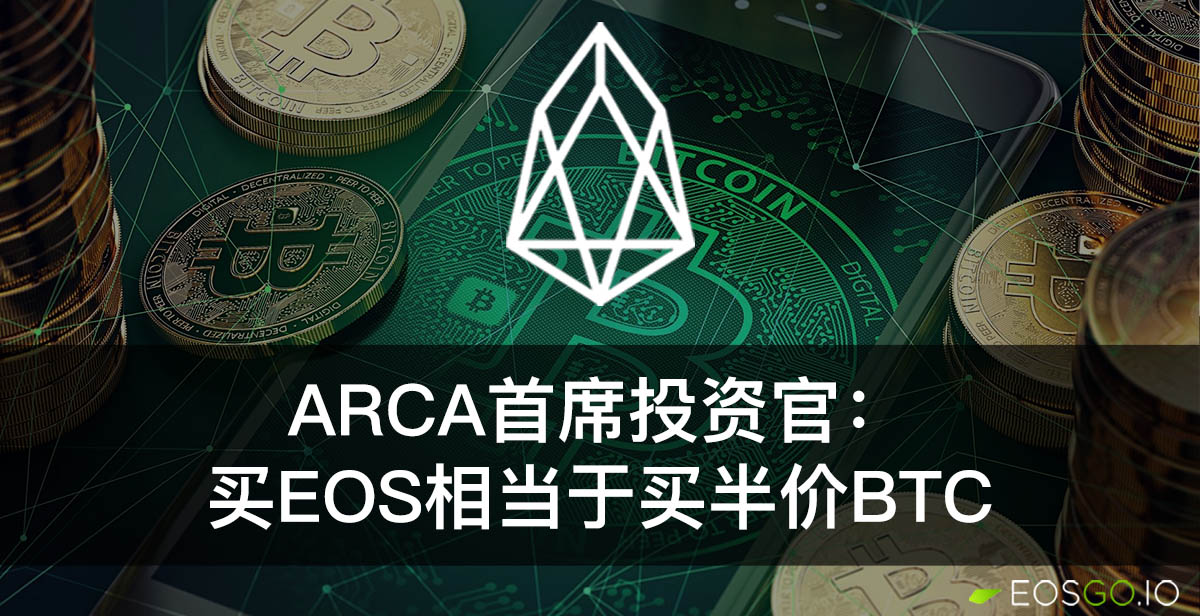 buy-eos-is-equivalent-to-buying-btc-half-price-cn