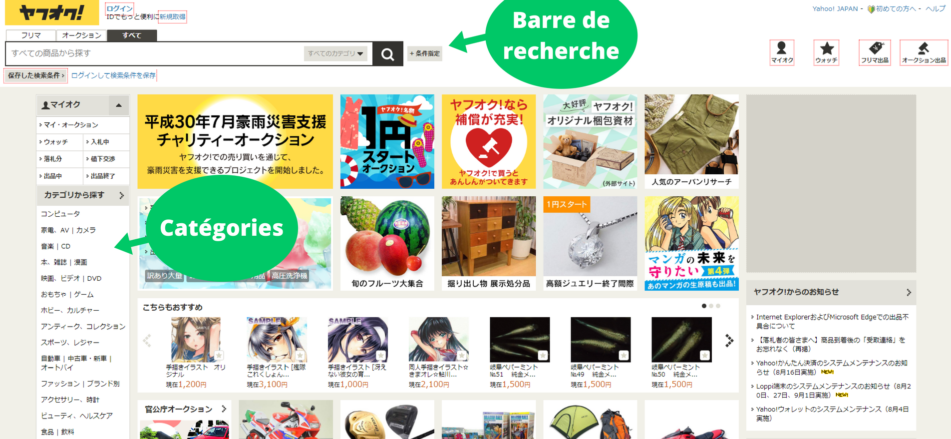 yahoo-auction-japan-accueil