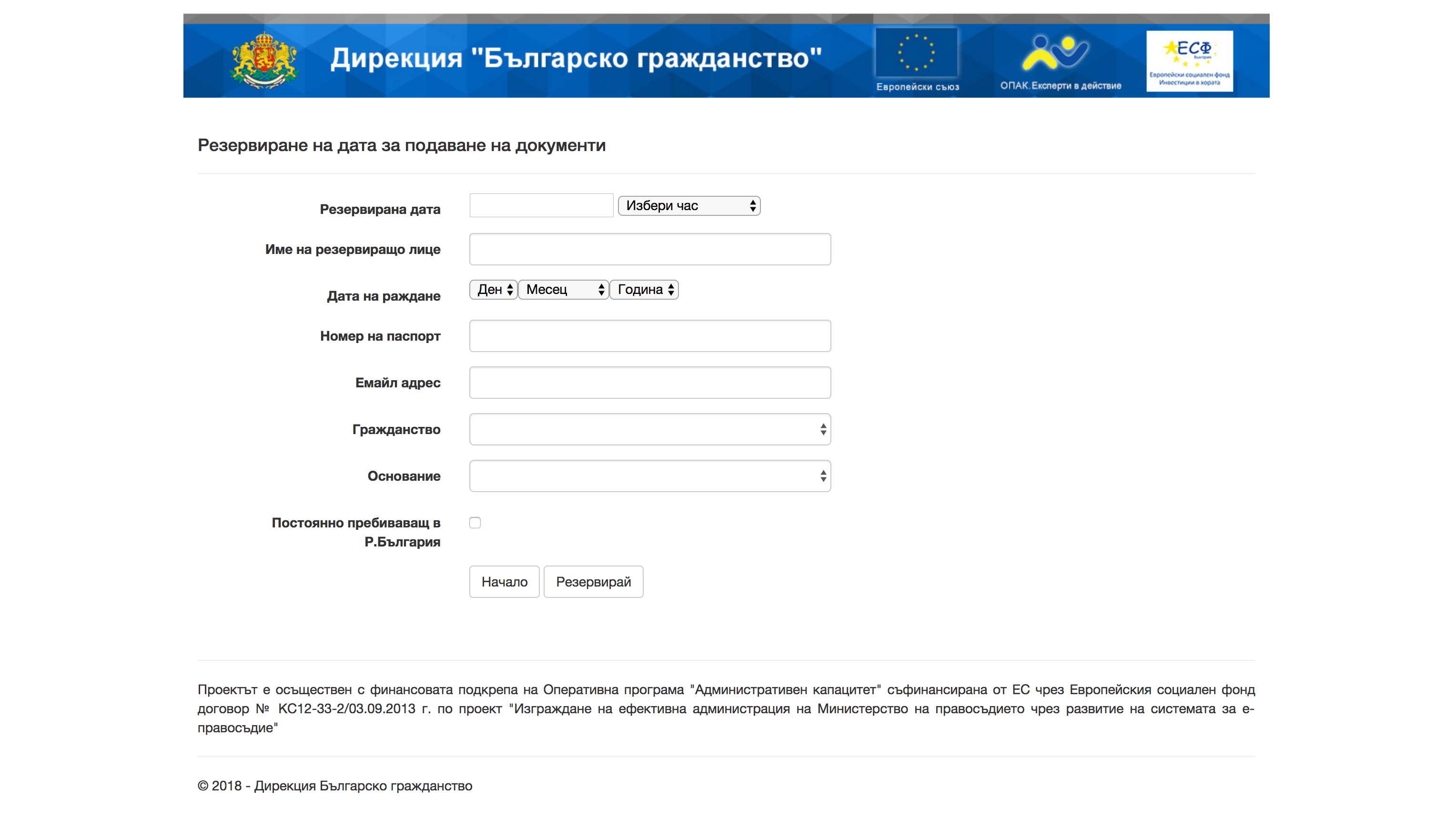 Bulgarian citizenship