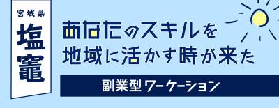 副業型ワーケーション in 塩釜(宮城) | Workations(ワーケーションズ)