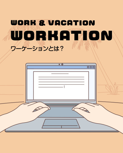 workations magazine | Workations(ワーケーションズ)