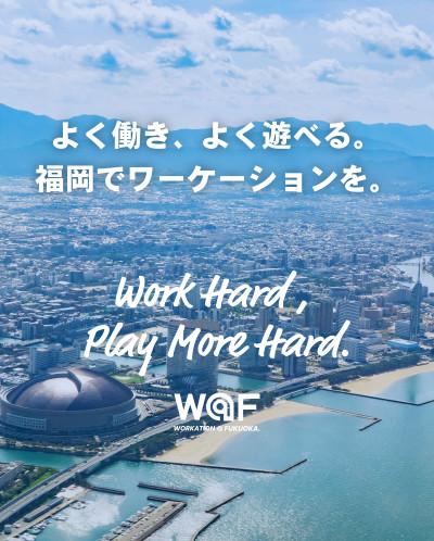 よく働き、よく遊べる。 福岡でワーケーションを。Work Hard, Play More Hard. W@F(ワフ) | Workations(ワーケーションズ)