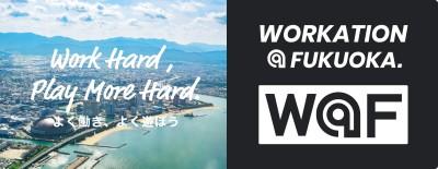 福岡市ワーケーション専用ポータルサイトW@F(ワフ)福岡市内でワーケーションライフをお楽しみください。 | Workations(ワーケーションズ)
