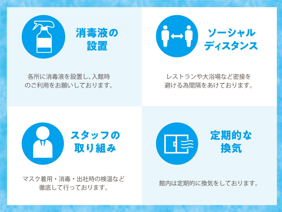info3:エンゼルグランディア越後中里 | Workations(ワーケーションズ)