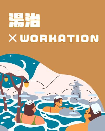 湯治xWORKATION | Workations(ワーケーションズ