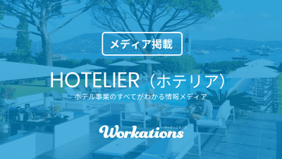 「HOTELIER(ホテリエ)」でWorkations(ワーケーションズ)が紹介されました。 | Workations(ワーケーションズ