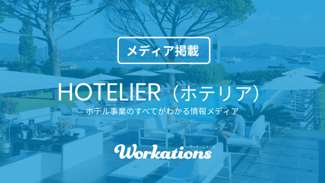 Hotelier | Workations(ワーケーションズ)