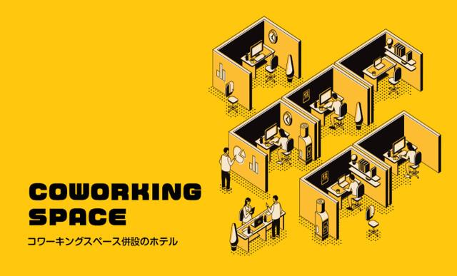コワーキングスペース併設のホテル・旅館 | Workations(ワーケーションズ)