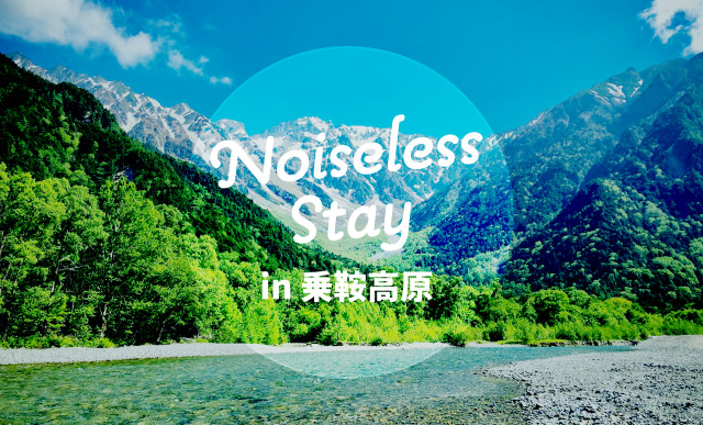 Noseless Stay in 乗鞍高原 | Workations(ワーケーションズ)