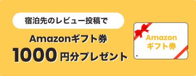 Workations経由でワーケーションを実施した方向けにAmazonギフト券を1000円分をプレゼント | Workations(ワーケーションズ)