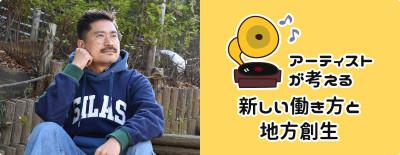 "Human Beatbox ""AFRA"" が考える アーティストにとっての新しい働き方と地方創生 | Workations(ワーケーションズ)"
