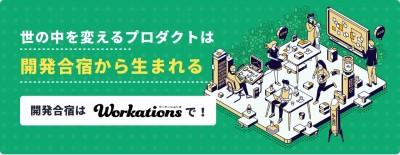 スタートアップ&新規事業責任者さまへ「ワーケーションに最適な場所で開発合宿しませんか?」 | Workations(ワーケーションズ)