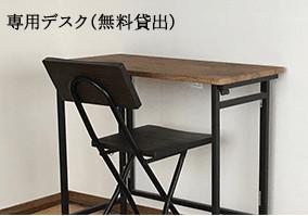 貸出しデスク:百年ゆ宿 旅館大沼 | Workations(ワーケーションズ)