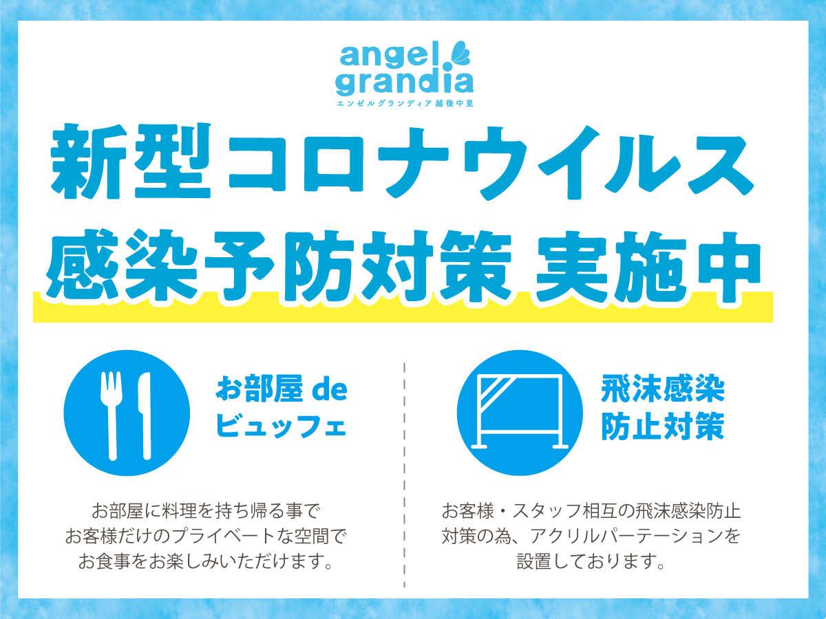 info:エンゼルグランディア越後中里 | Workations(ワーケーションズ)