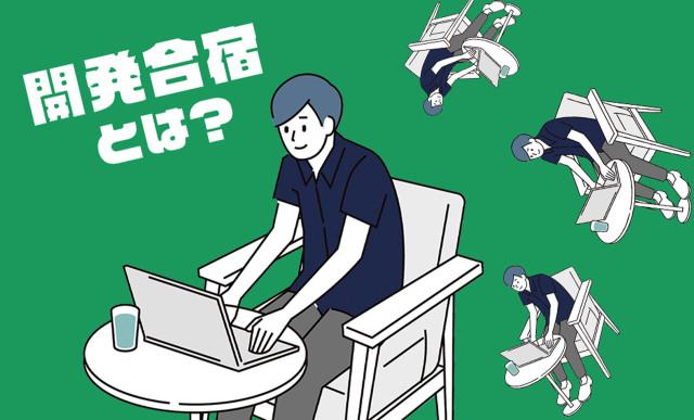 EngineerCamp main | Workations(ワーケーションズ)
