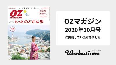 OZマガジン2020年10月号にWorkationsを掲載していただきました。 | Workations(ワーケーションズ