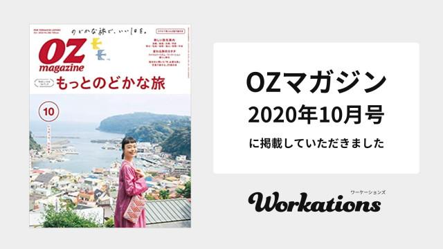 OZマガジン2020年10月号に掲載されました   Workations(ワーケーションズ)