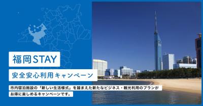日本旅行様と協業で、福岡市の「福岡STAY 安全安心利用のキャンペーン」をWorkations内で公開しました。 | Workations(ワーケーションズ