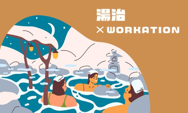 湯治xWORKATION | Workations(ワーケーションズ)