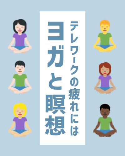 ヨガと瞑想 | Workations(ワーケーションズ)
