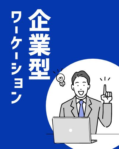 企業型ワーケーション | Workations(ワーケーションズ)